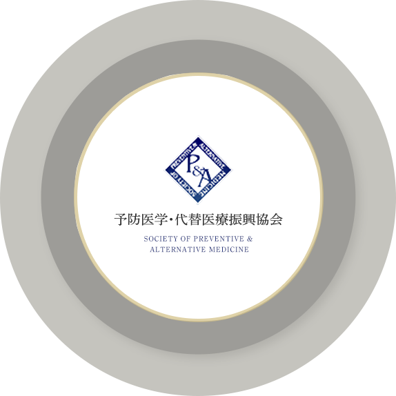 予防医学・代替医療振興協会 SOCIETY OF PREVENTIVE & ALTERNATIVE MEDICINE